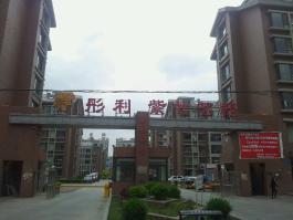 彤利·紫竹茗郡