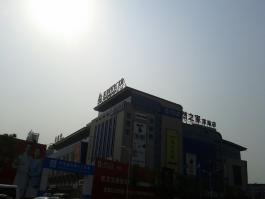 亿丰时代广场