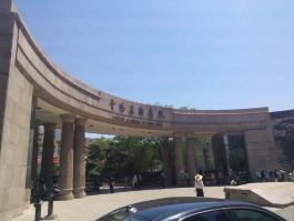 鲁迅美术学院