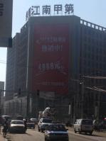 步阳·江南甲第位于太湖国际花园南方