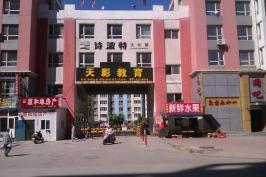 诗波特文化园位于太湖国际花园东南方