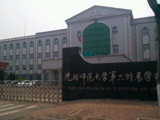 沈阳师范大学第二附属学校地图位置及周边楼盘