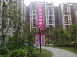 中海·阳光玫瑰园