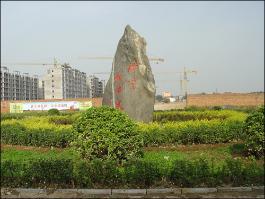 烨京·城市花园