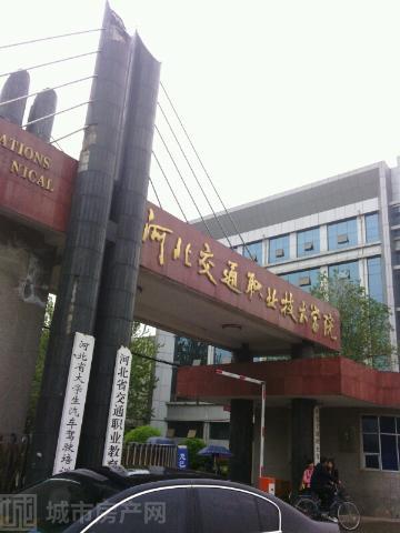 河北交通职业技术学院位于环卫局宿舍北方图片