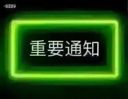 新城江山国际花园