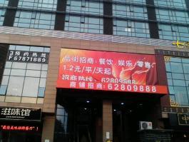 恒润·后街