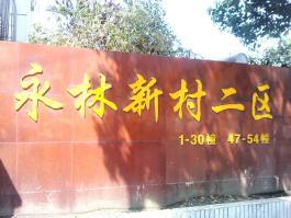 永林新村二区