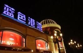 中高·蓝色港湾