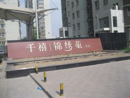 千禧锦绣苑位于国际大都会北方