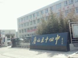 唐山市第五十四中学
