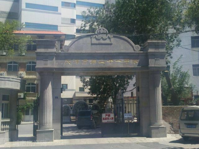 天津市第二十一中学图片(640x480,50k)-天津二十一中 天津二十一中图片