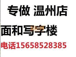 99旅馆连锁温州五马街店