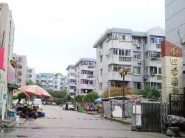 四季园新村