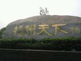 北辰·扬州天下
