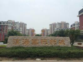 滨海国际新城