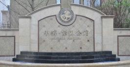 中海紫御公馆