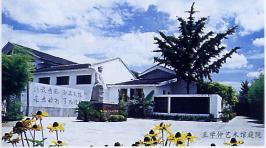 王学仲艺术馆位于碧水云天中央城东南方