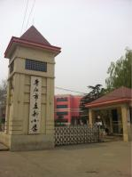 枣庄市立新小学