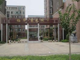 裕华·第九城市