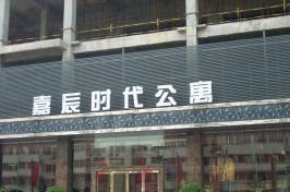嘉辰时代公寓