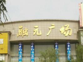 融元广场位于正弘蓝堡湾三期弘熹台东北方